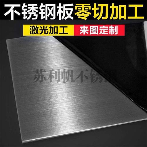 不锈钢板材加工销售
